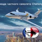 Услуги деловой авиации в Латвии